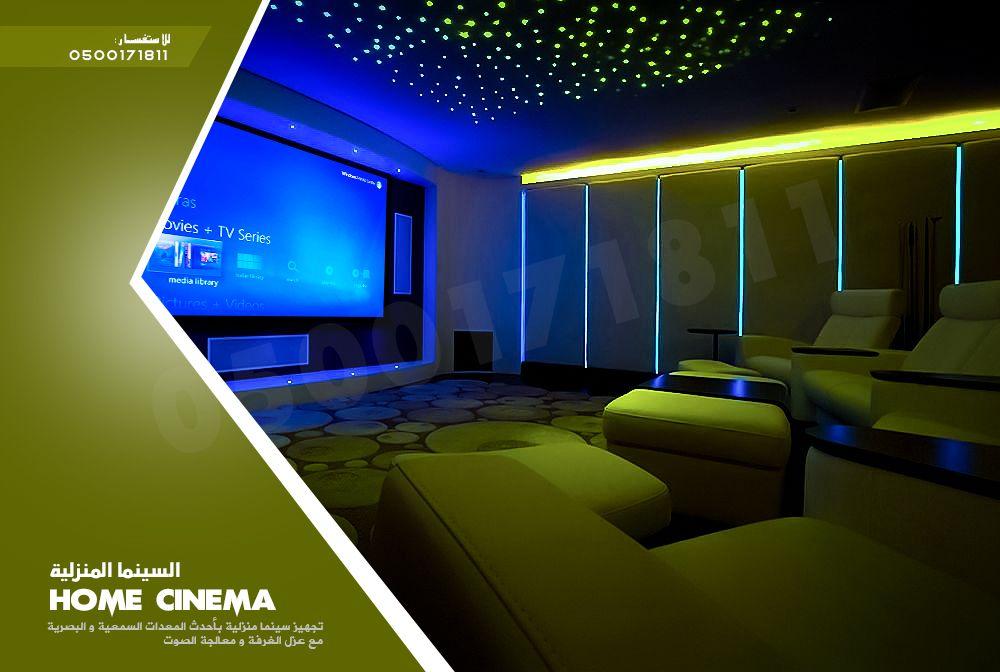 سينما و الياف ضوئيه الرياض Flat Screen Electronic Products