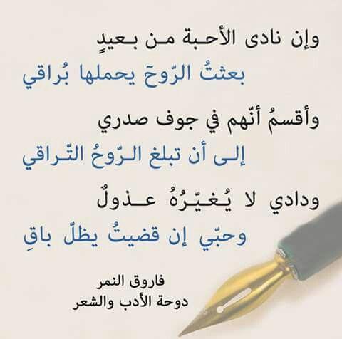 كلام جميل Beautiful Words Positive Notes Arabic Words