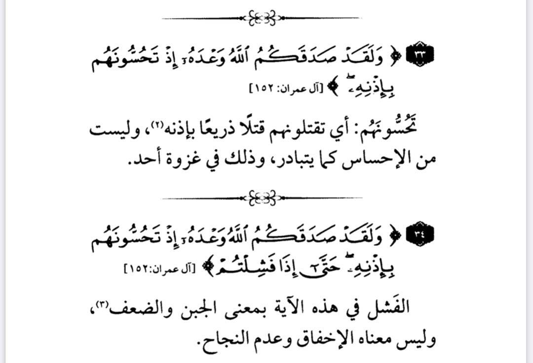 Pin By Abomohammad On آيات وقرآن مجيد وتفسير Math Arabic Calligraphy Calligraphy