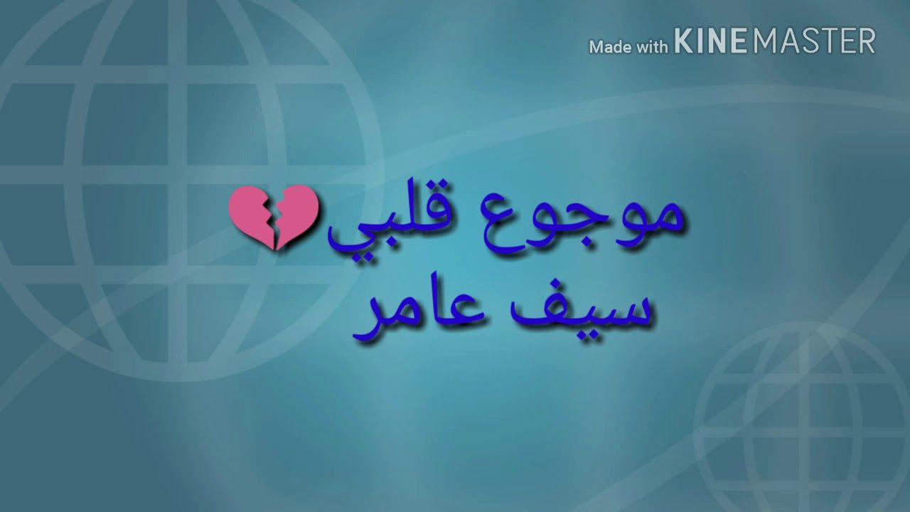 اغنية سيف عامر موجوع قلبي كلمات Youtube Music Make It Yourself