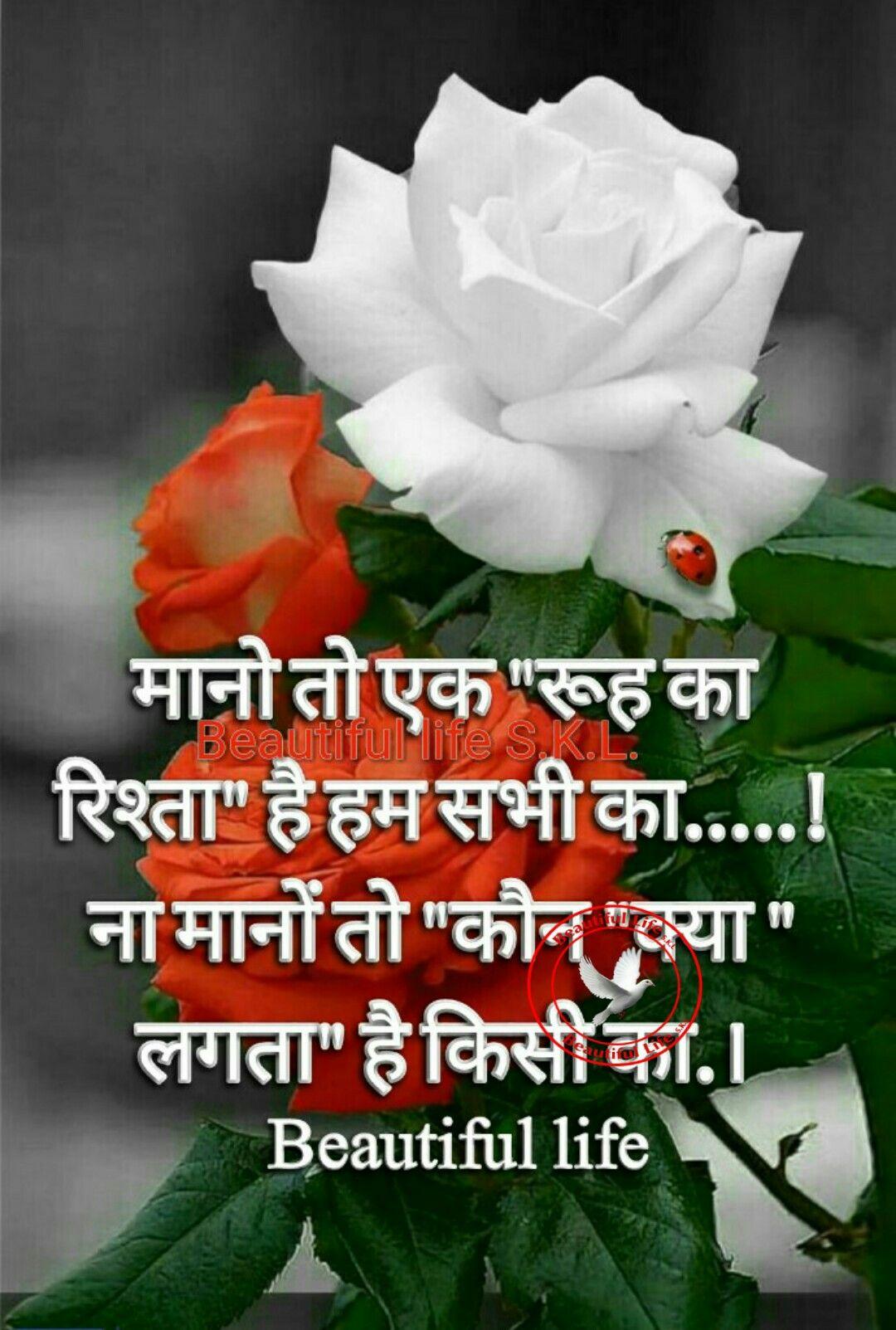 Pin By Anita Jha On Anita Jha Good Morning Quotes Good Morning Inspirational Quotes Hindi Good Morning Quotes