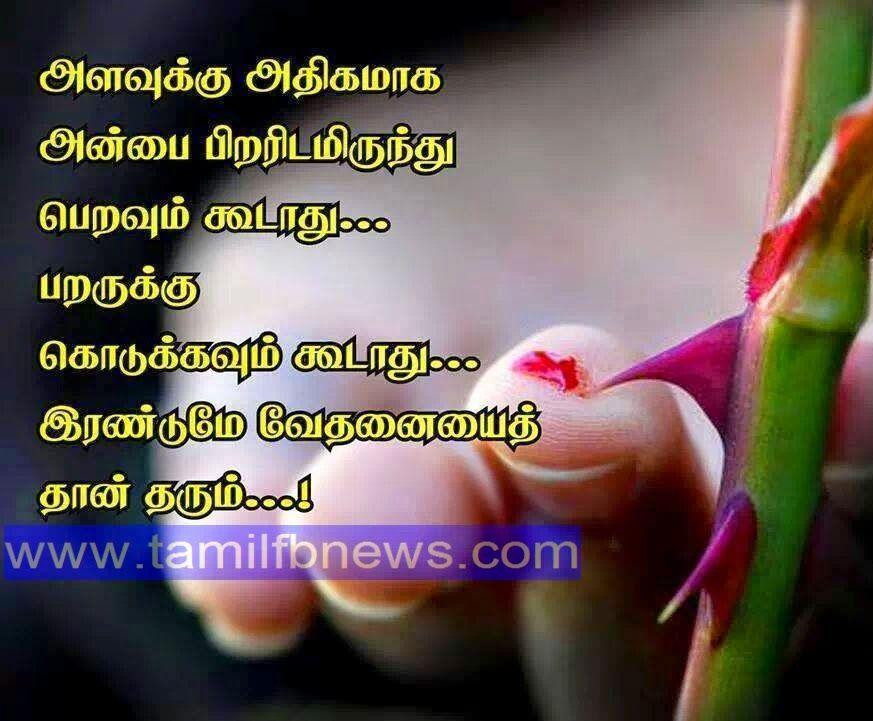 Kavithai pdf love failure tamil