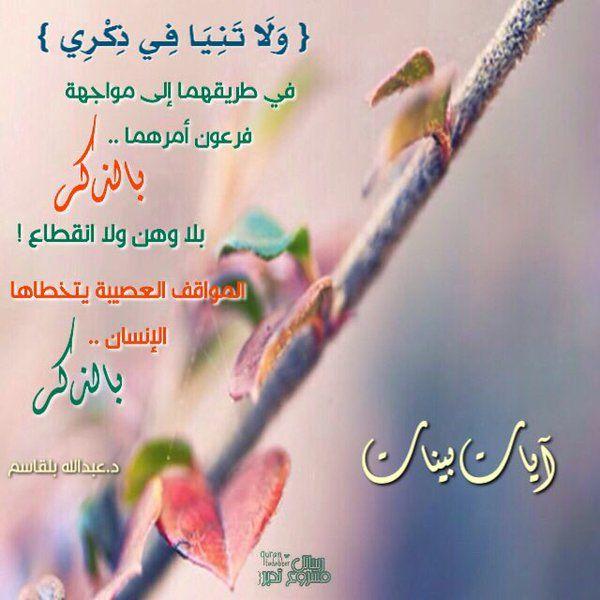 رسائل مشروع تدبر On Twitter Quran Quotes Verses Quran Quotes Salaah