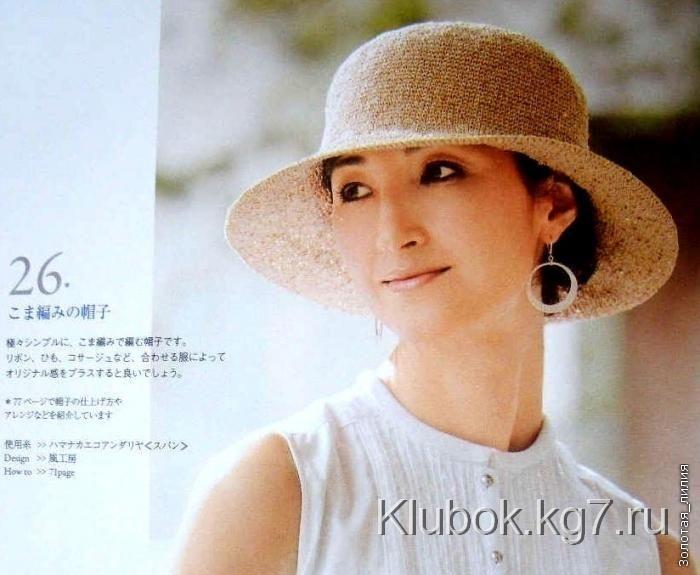 Patrones de crochet para sombreros de verano gorro Panamá | sombrero ...