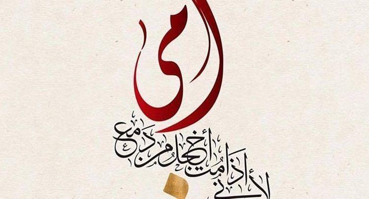 مسجات أحبك أمي يا أغلى الناس Arabic Calligraphy Art Calligraphy