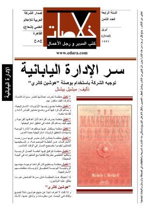4852 كتب الإدارة الناجحة سر الإدارة اليابانية توجيه الشركة بإستخدام بوصلة هوشين كانري كتاب صيغة بي دي اف اقرا اونلاين In 2021 Islamic Phrases Book Club Books Books