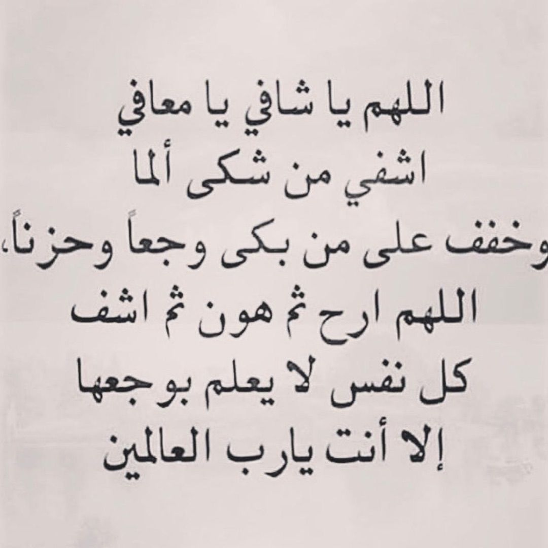 D3yaaaa On Instagra Citation Musulmane Citation Citations Arabes