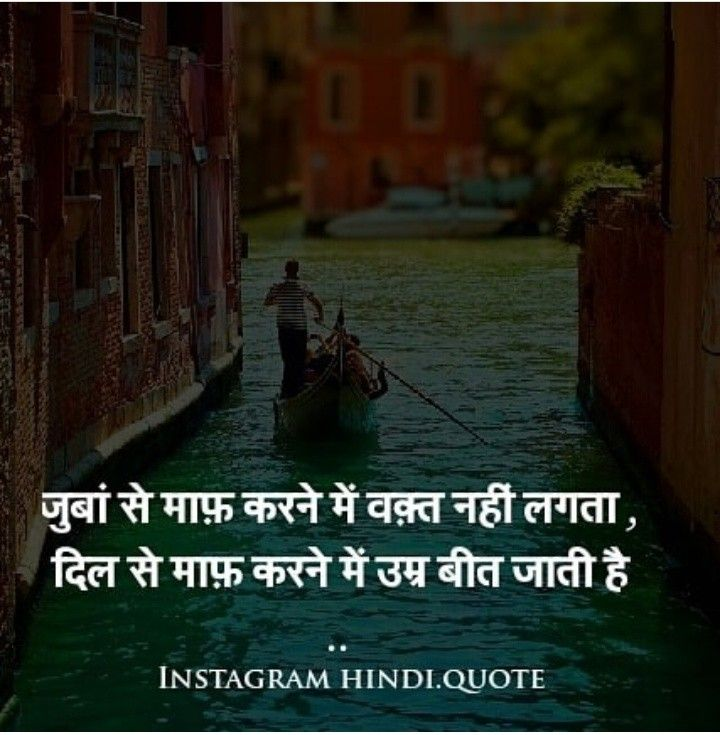 Pin By Vineeta Chaudhry On Thoughts Pinterest Hindi Quotes