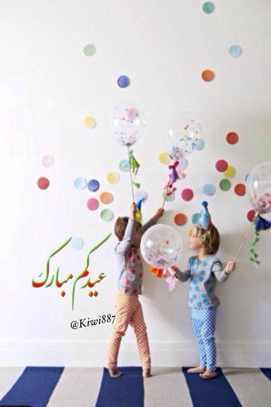 عيدكم مبارك وأيامكم سعيدة Unique Party Ideas Balloons On Sticks Greenhouse Interiors