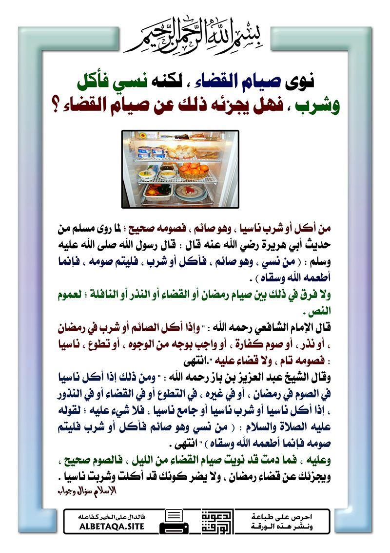 نوى صيام القضاء لكنه نسي فأكل وشرب فهل يجزئه ذلك عن صيام القضاء Ramadan Islamic Pictures Islam