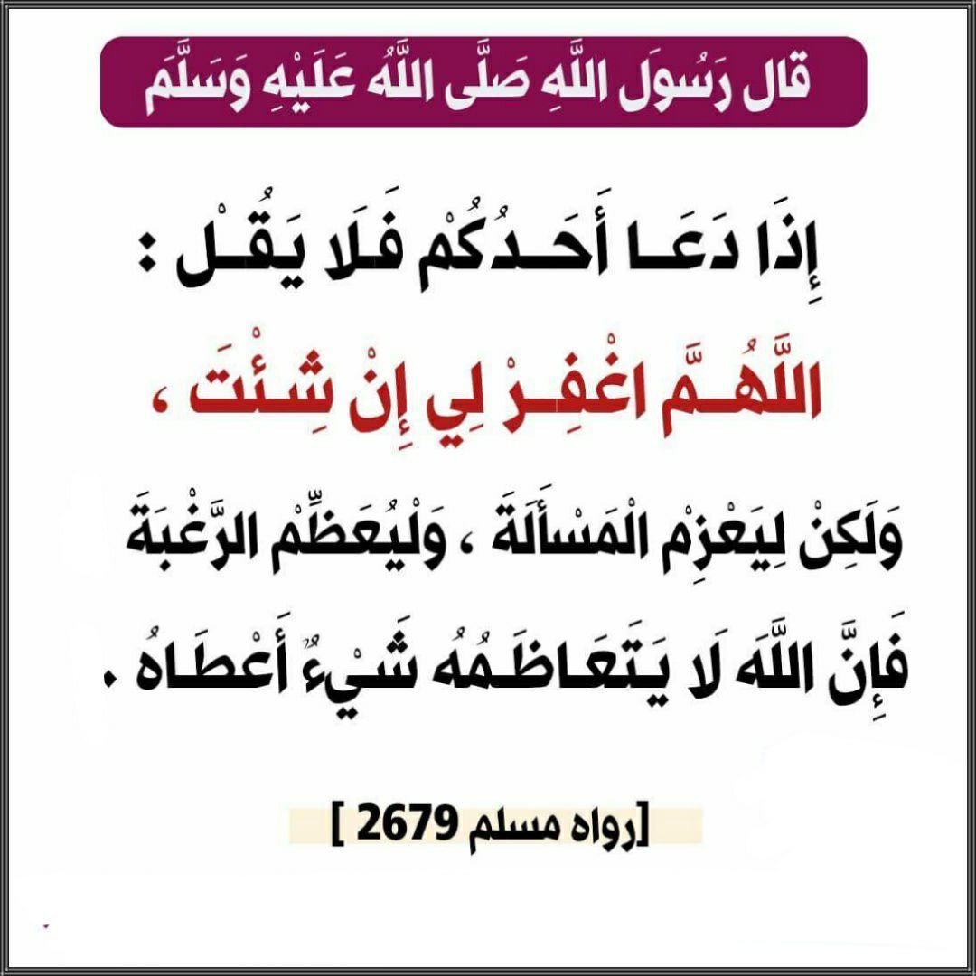 Pin By الأثر الجميل On أحاديث نبوية Hadith Islam Math