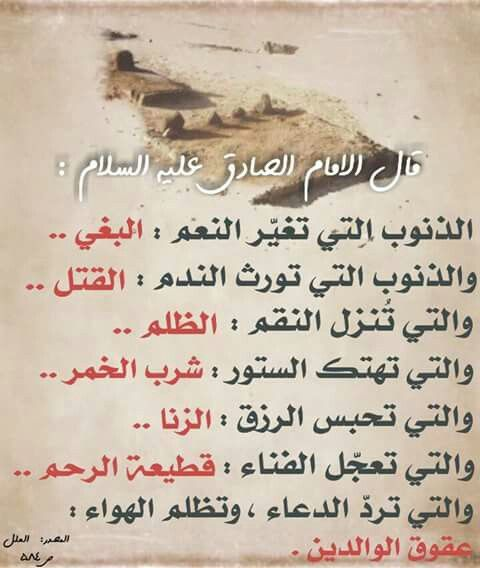 Pin By Msar On احاديث اهل البيت عليهم السلام Funny Arabic Quotes Beautiful Arabic Words Quotes