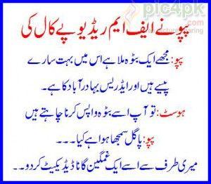 pappu-funny-jokes copy