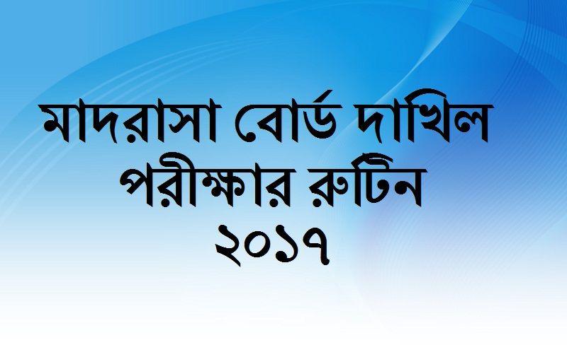 madrasah education board dhakil routine 2017 bangladesh admission