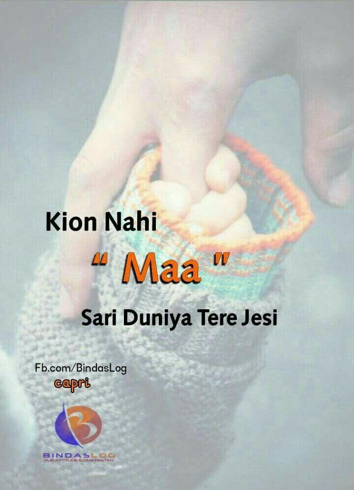 My Maa Jaisa Koi Nhi My Mom Love U Mom Love You