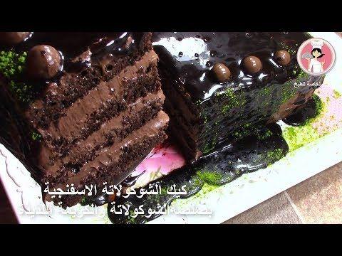كيك الشوكولاتة الاسفنجية بصلصة الشوكولاتة بمذاق مميز مع رباح محمد الحلقة 313 Youtube Desserts Tart Recipes Food