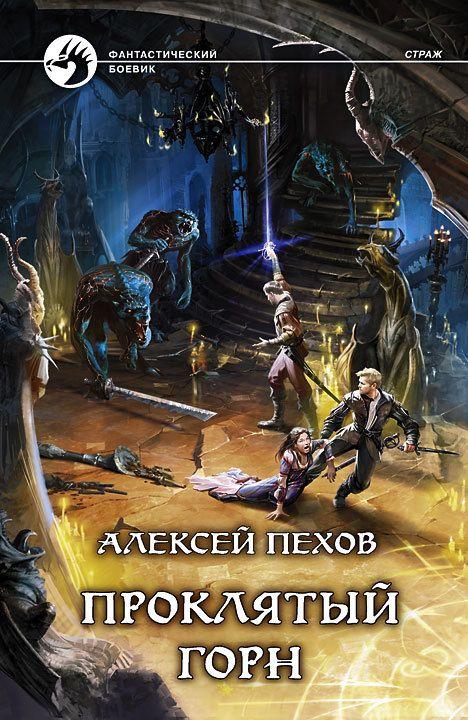 Алексей пехов. Проклятый горн | byjack. Ru | pinterest | books.