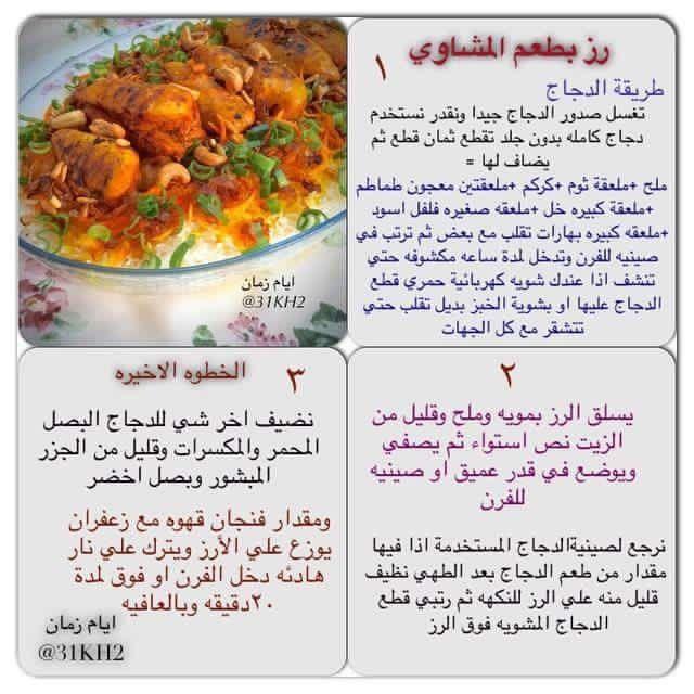 رز بطعم المشاوي Cookout Food Cooking Cooking Recipes