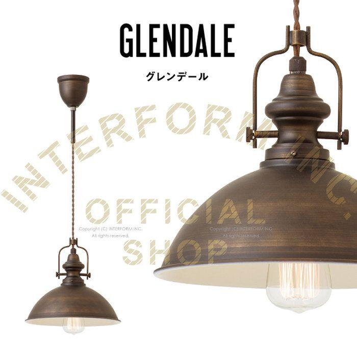 GLENDALE[グレンデール]■ペンダントライト|天井照明【インターフォルム】