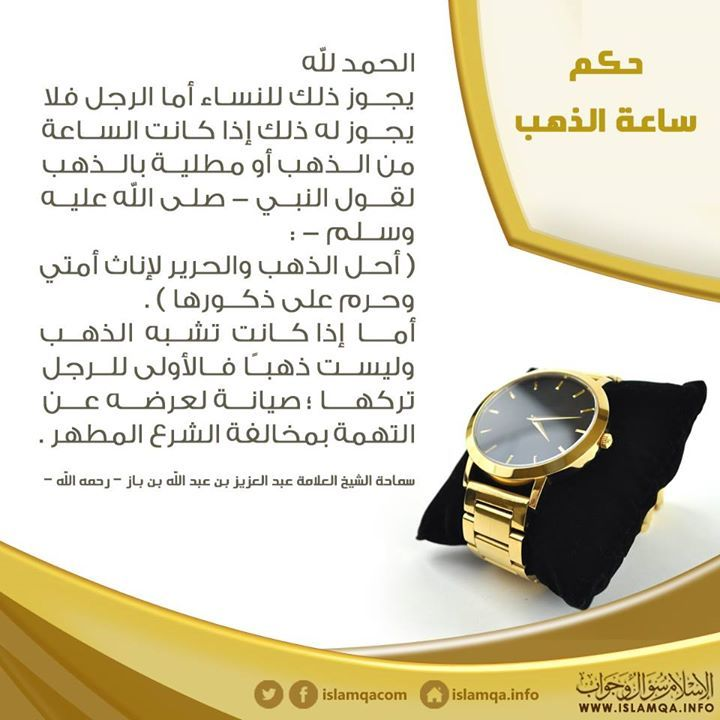 حكم لبس ساعة الذهب أو تشبه الذهب Http Ift Tt 2qxmsc0 Ruling On Wearing Watches Made Of Gold Or Imitation Gold Http Ift Tt 2pqzmph