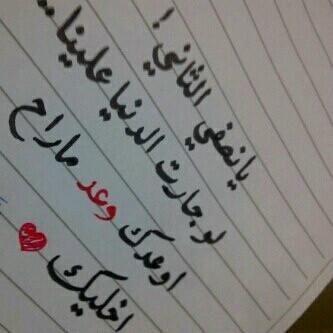 Yaѕmtk Nℓm ᴷ On Twitter Love Smile Quotes Arab Beauty Math