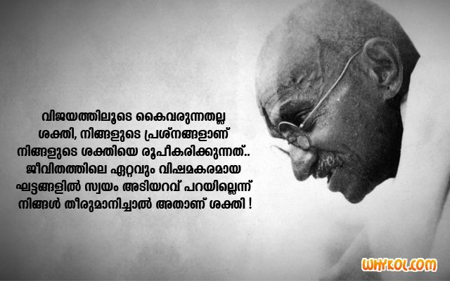Abdul Kalaam Quotes In Malayalam Sam Pinterest Quotes Inspiration Malayalam Quote Miran