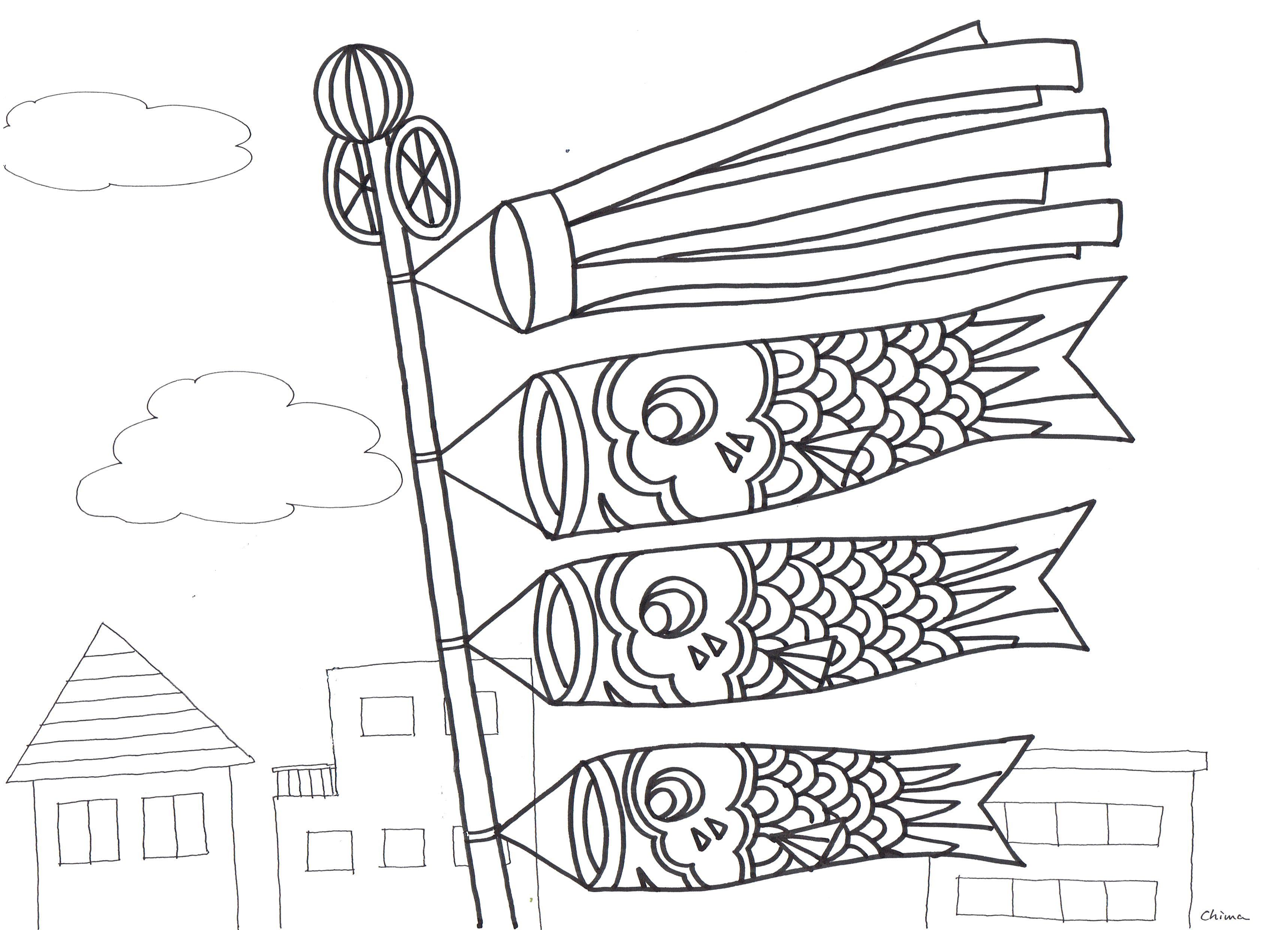 塗り絵、こいのぼり | may kidomonohi | 塗り絵, 鯉のぼり イラスト, ぬり絵
