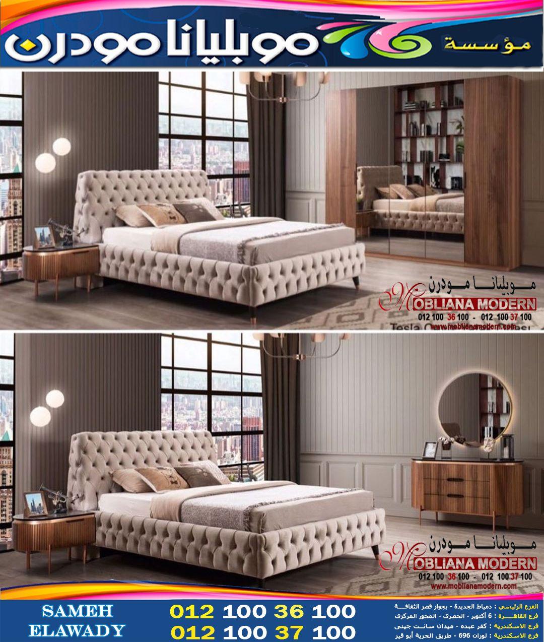 سرير كابتونيه غرف نوم حديثة 2024 Bedroom Home Decor Bed