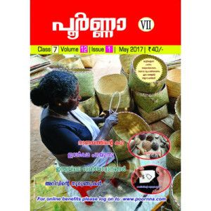 Kerala Syllabus 7th Standard Textbook Based Guides | School