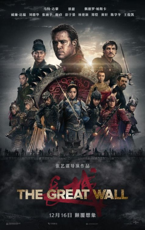 The Great Wall 2016 Directed By Yimou Zhang Starring Matt Damon Willem Dafoe Pedro Pascal Andy Lau Movie Posters Free Movies Online Good Movies