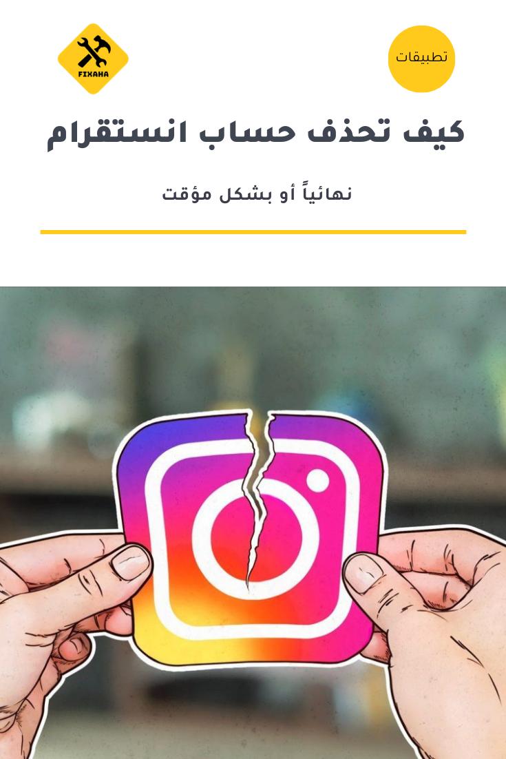 حذف حساب انستقرام نهائيا أو بشكل مؤقت للابتعاد عن مشاكل السوشيال ميديا Photo Apps App How To Remove