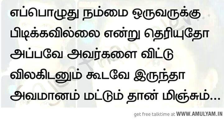 Tamil Quote | super | Quotes, Life quotes, Mom quotes