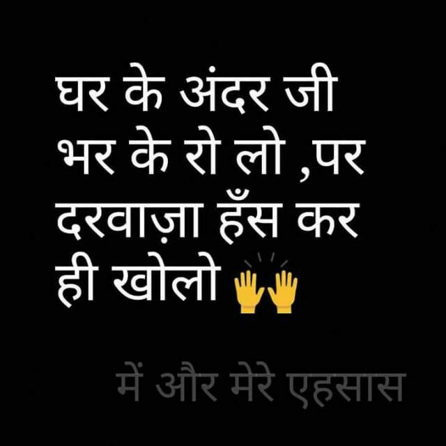 Real Facts Of Life Quotes With Images In Hindi Ssmatters