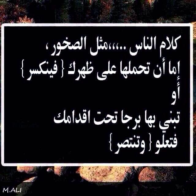 كلام الناس Arabic Quotes Words Great Words