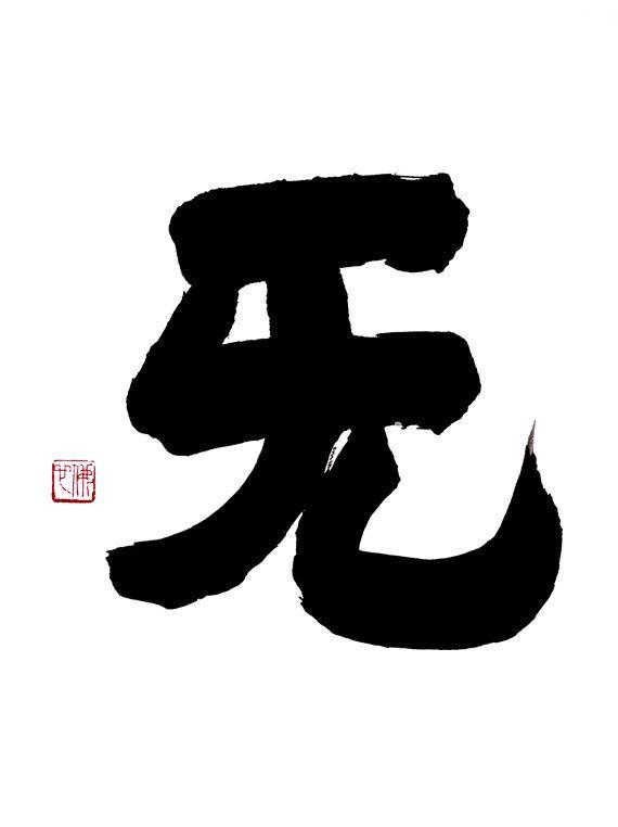 Wu Mu Nothingness Original Chinese Calligraphy For By Inkpotarts