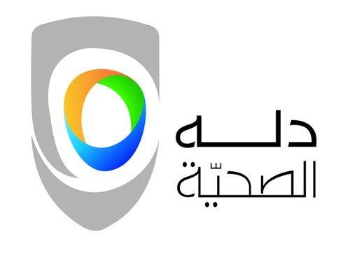 دلة الصحية تدمج مشروعى تطوير المنطقة المحيطة بالمستشفى والبرج الطبي أموال Tech Logos Vodafone Logo Tech Company Logos