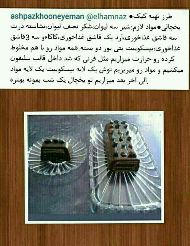 کیک یخچالی Persian Food Best Chocolate Cake Food Drinks Dessert