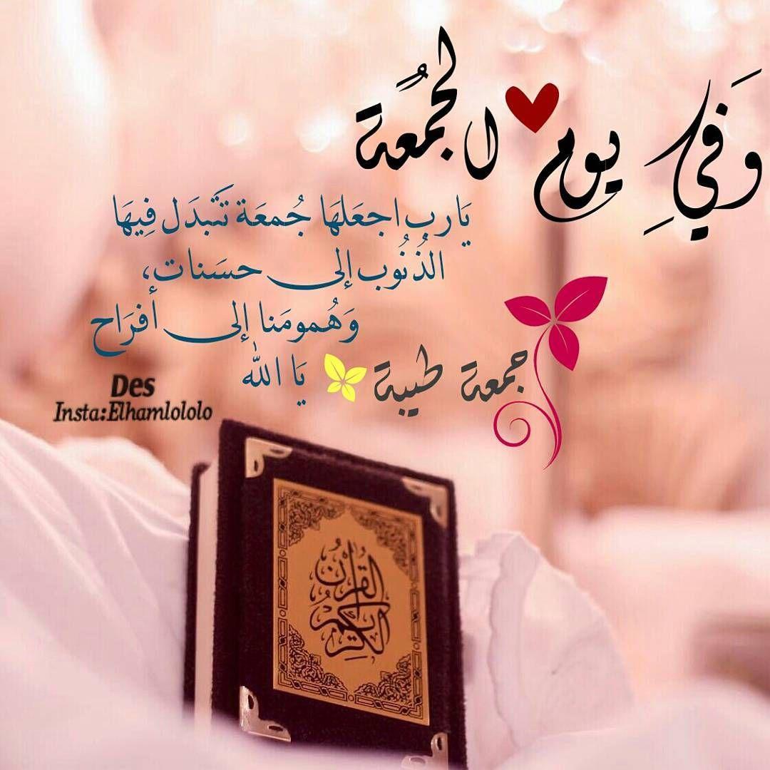 Instagram Photo By مصممة فوتوشب Apr 15 2016 At 7 08am Utc Islamic Wallpaper Digital Graphics Art Jumma Mubarak Images