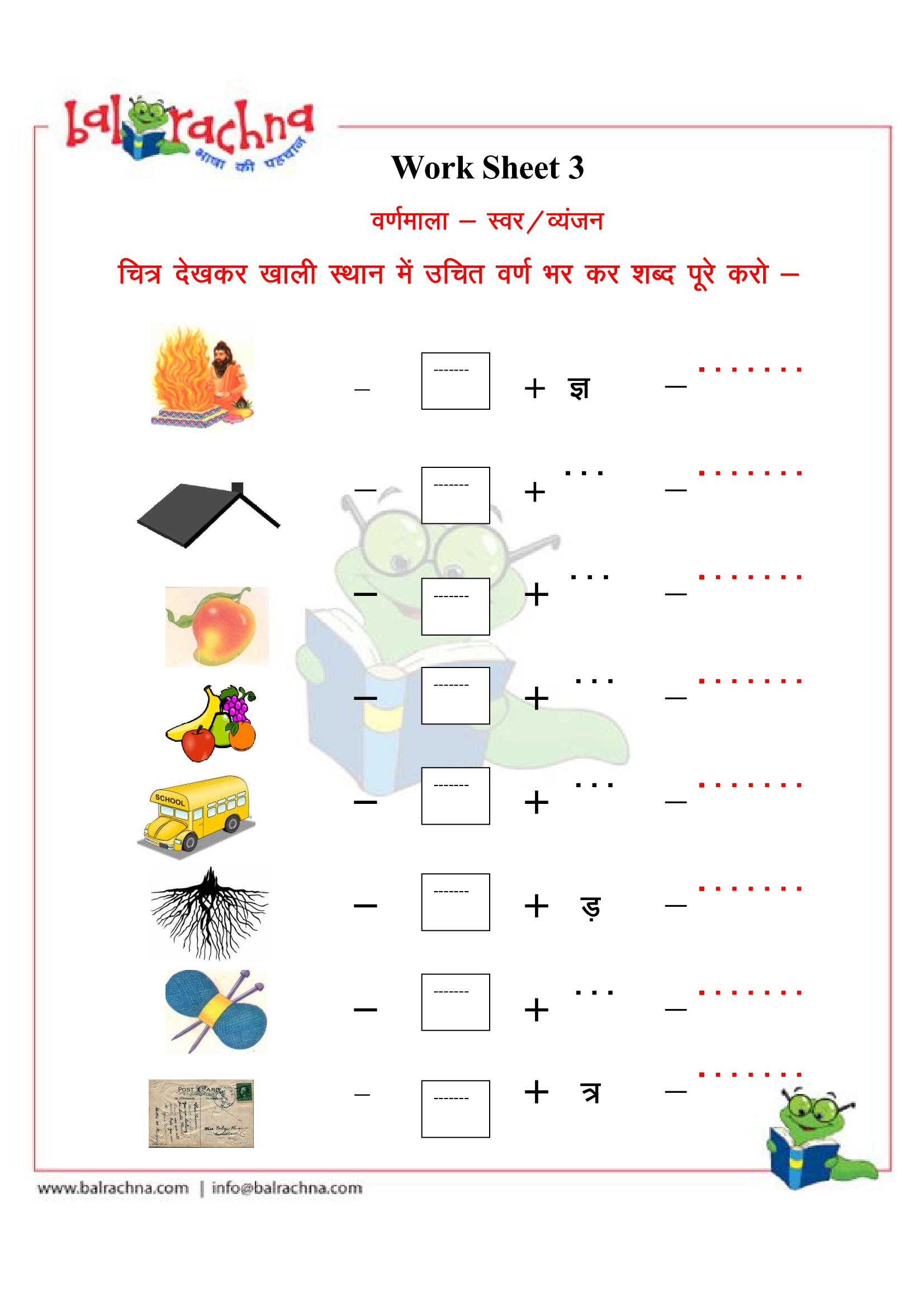 Hindi Worksheets Image By Rachna Maheshwari On Rachna