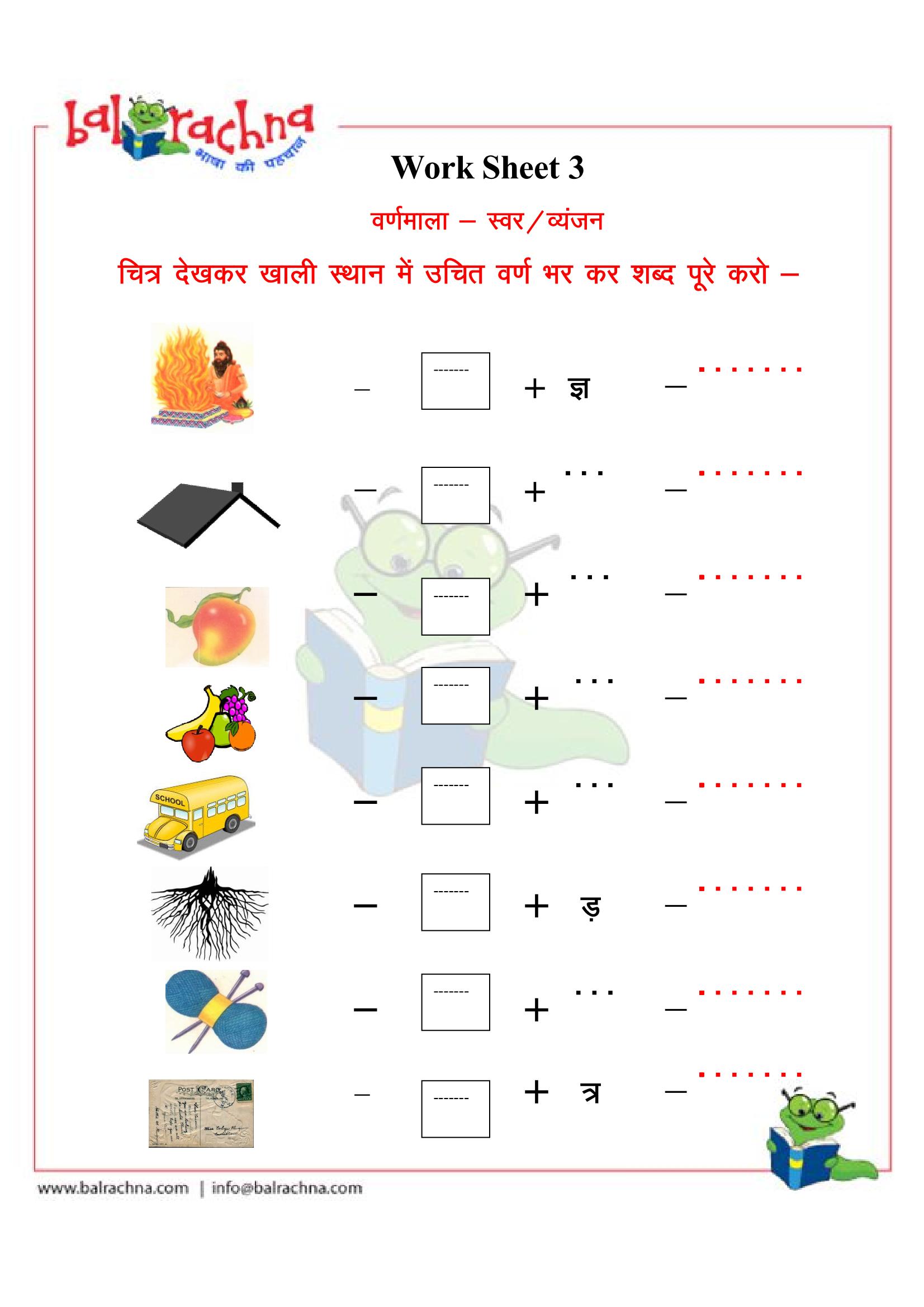 Hindi Worksheets Image By Rachna Maheshwari On Rachna