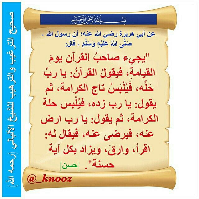 Pin By العلم الشرعي بين يديك أبوعبدال On العلم الشرعي توحيد و سنة Islam Facts Holy Quran Jouy