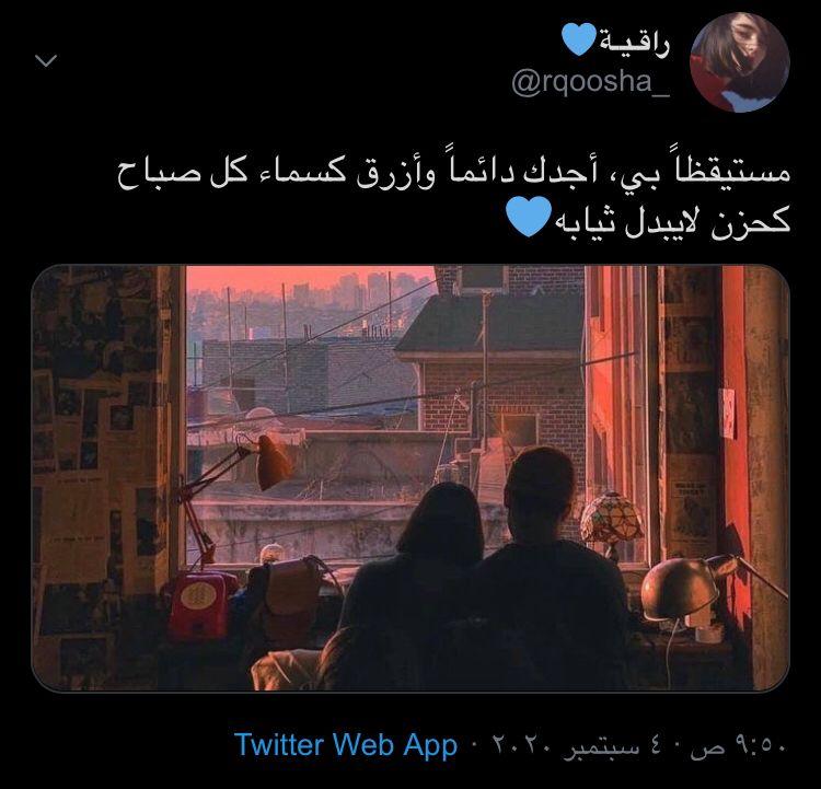 ستوريات ستوري تويتر تغريده اكسبلور العراق صور عبارات اقتباسات Explore Movie Posters Twitter Web Poster