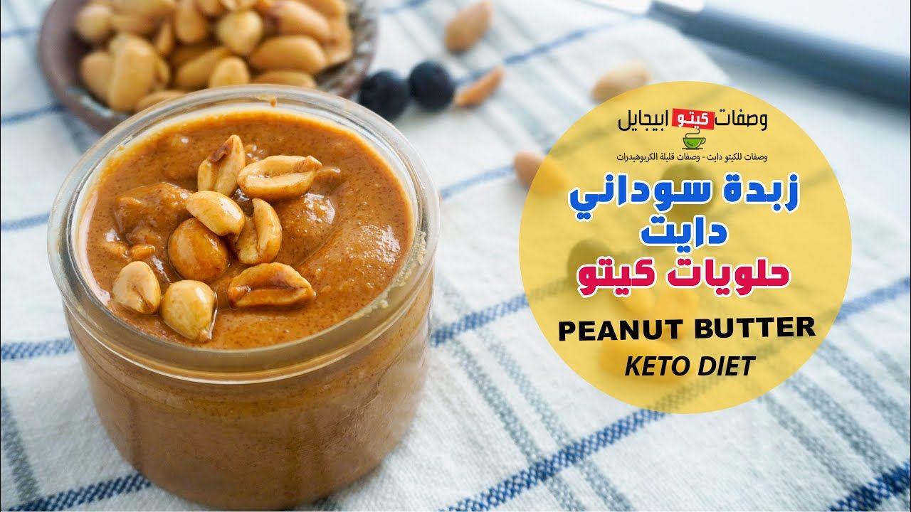 Peanut Butter طريقة عمل زبدة فول سوداني سهلة و سريعه حلويات دايت صحية Food Peanut Butter Keto Diet