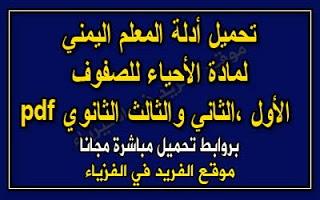تحميل أدلة المعلم اليمني لمادة الأحياء للصف الأول والثاني والثالث الثانوي Pdf Biology Teacher