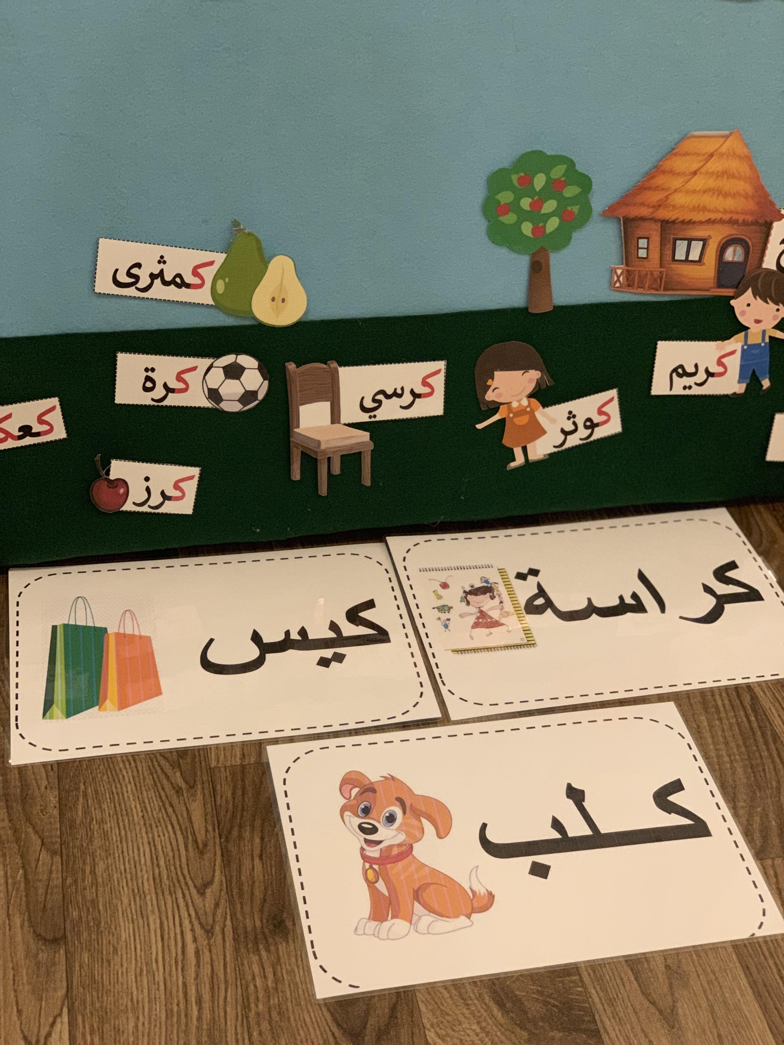 كلمات تحتوي على حرف ك Learning Arabic Kindergarten Learning