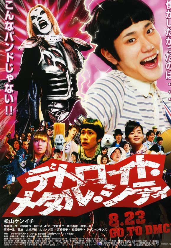 Detroit Metal City (Japanese) 11x17 Movie Poster (2008) in