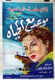 فاتن حمامة موعد مع الحياة Egyptian Movies Old Movie Poster Egyptian Poster