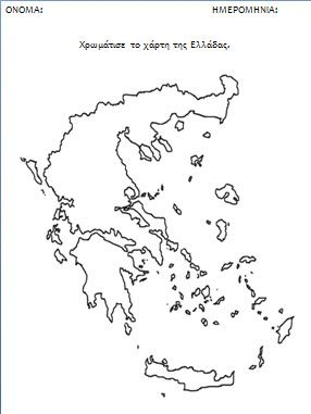 Apotelesma Eikonas Gia Elia Nhpiagvgeio Greece Map Ancient