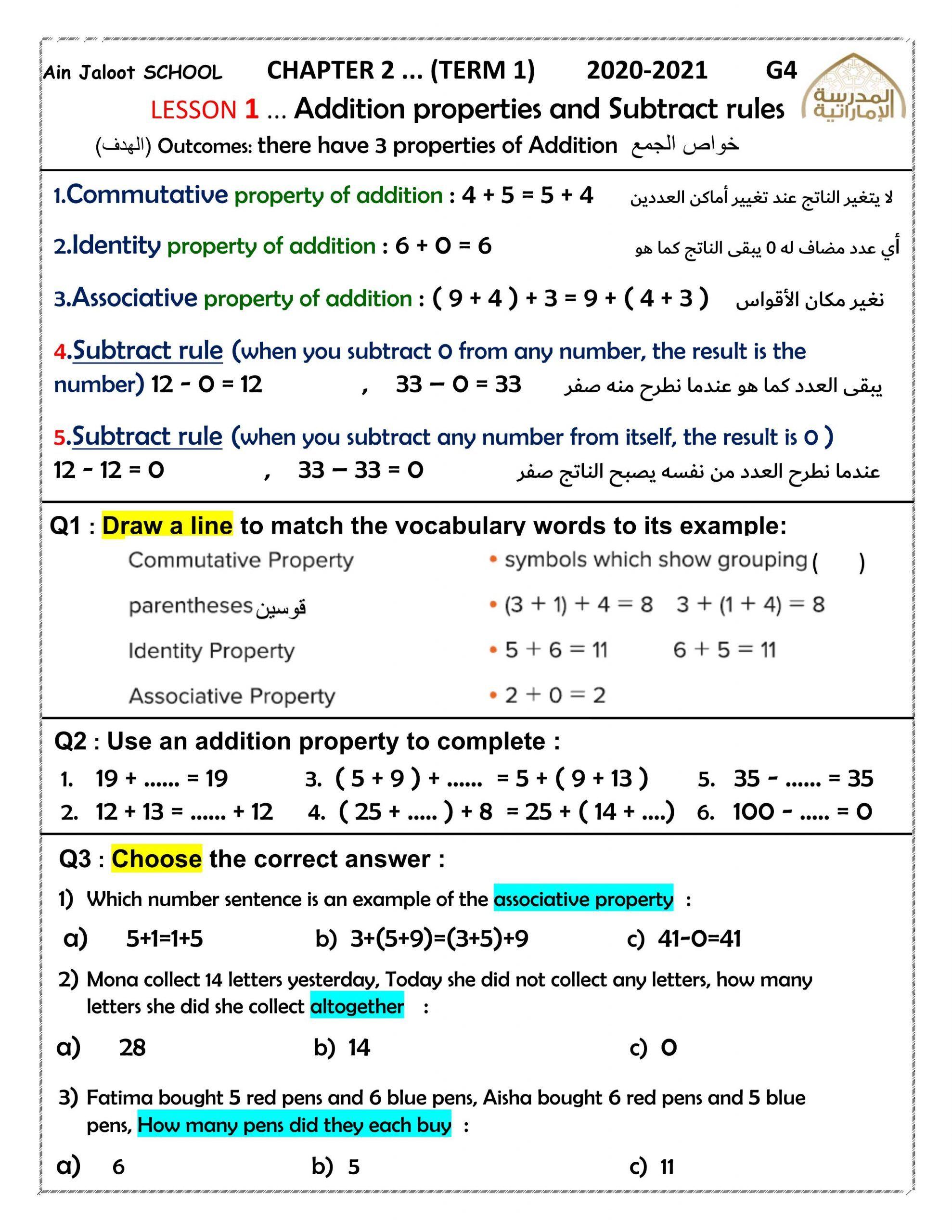 حل اوراق عمل Chapter 2 بالانجليزي الصف الرابع مادة الرياضيات المتكاملة Commutative Associative Property Lesson