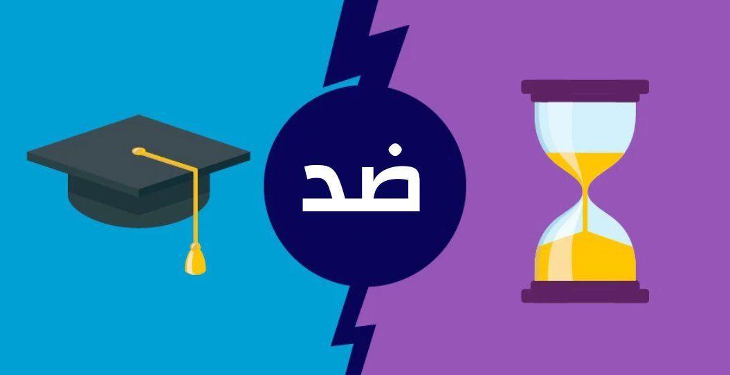 هل المهارة والخبرة تغنيان عن التعليم لنتحدث عن سوق العمل Blog Blog Posts Education